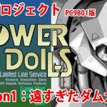 POWERDoLLS mission1:遠すぎたダム大作戦