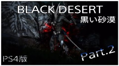 BLACK DESERT Part.2
