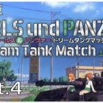 ガールズ&パンツァードリームタンクマッチ Part.4