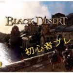 BLACK DESERT Part.1