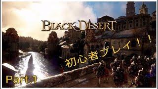 BLACK DESERT Part.1